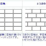 タイル貼りの定番2パターン