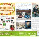 11月28.29日は、いい庭の日!!myガーデンでイベントを開催します!!
