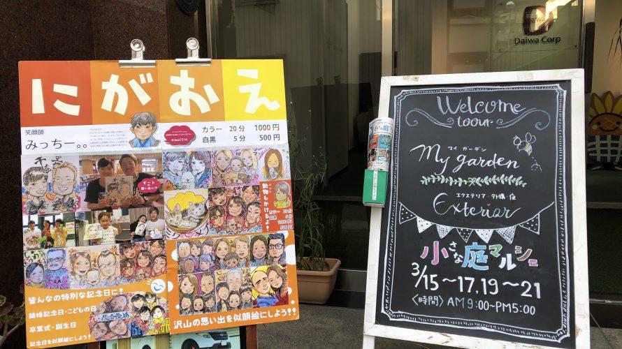 似顔絵アーティストもイベントに参加中!3月16・17・19・20・21日12:00~15:00