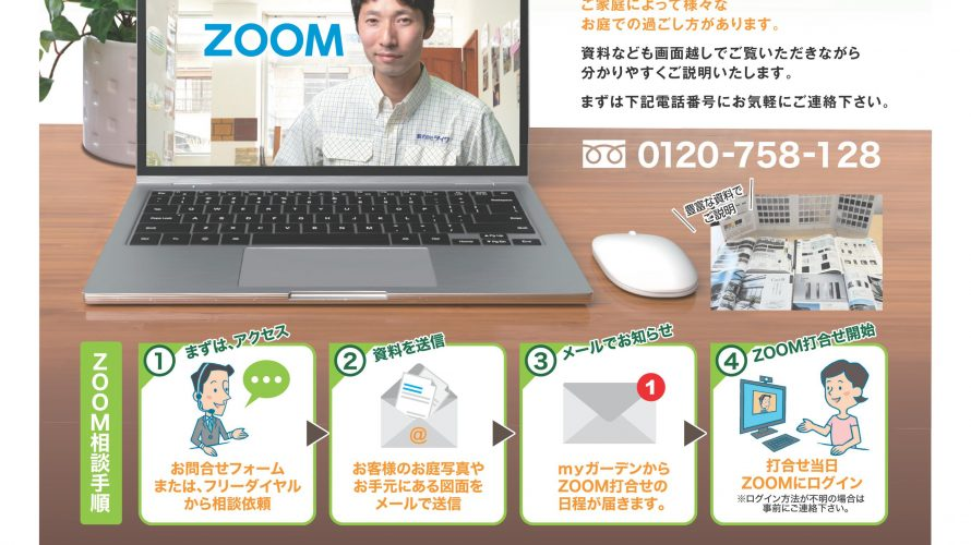 ZOOM打合せ受付中です!