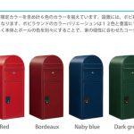 宅配ボックス+郵便ボックス とても便利な組み合わせです